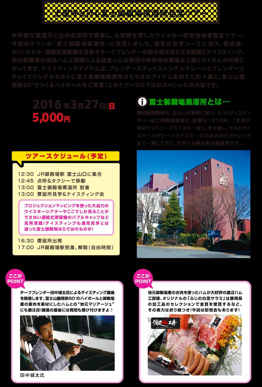 kirin_tour