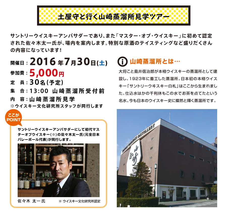yamazaki_tour